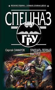 Сергей Самаров -Тридцать первый выстрел