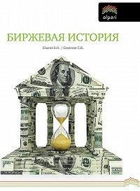 Сергей Семенов -Биржевая история