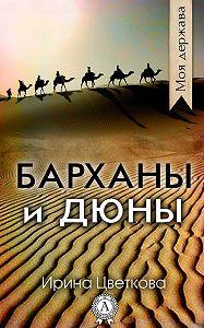 Ирина Цветкова -Барханы и дюны