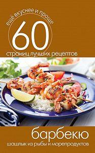 С. П. Кашин -Барбекю. Шашлык из рыбы и морепродуктов