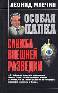 Леонид Млечин -Служба внешней разведки