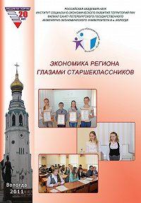 Сборник статей -Экономика региона глазами старшеклассников. Выпуск 8