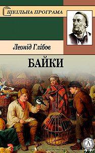 Леонід Глібов - Байки