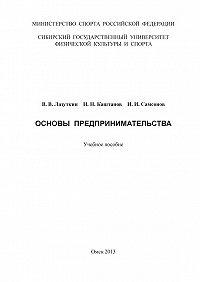 Вадим Лазуткин -Основы предпринимательства
