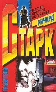 Ричард Старк -Грабители