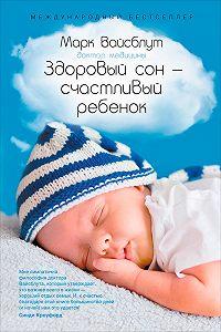 Марк Вайсблут - Здоровый сон – счастливый ребенок