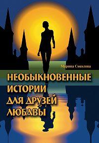 Марина Соколова -Необыкновенные истории для друзей Любавы