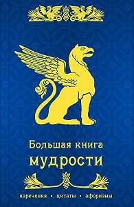 Сборник - Большая книга мудрости