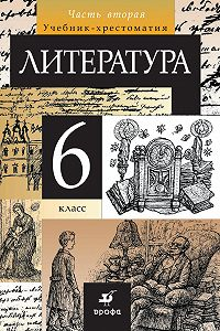 Тамара Курдюмова - Литература.6 класс. Часть 2