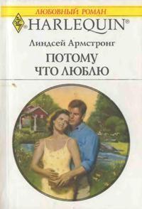 Линдсей Армстронг - Потому что люблю