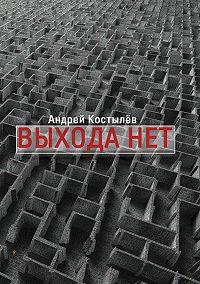 Андрей Костылев -Выхода нет