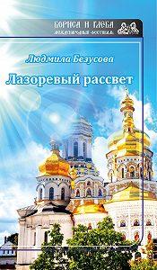 Людмила Безусова -Лазоревый рассвет (сборник)
