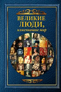 Дарина Григорова, Татьяна Виноградова - Великие люди, изменившие мир