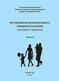 О. Н. Калачикова - Регулирование репродуктивного поведения населения