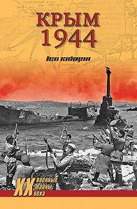 Сергей Ткаченко - Крым 1944. Весна освобождения