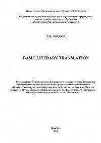 Елена Андреева - Basic literary translation