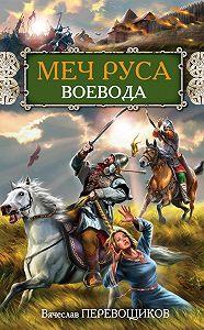 Вячеслав Перевощиков -Воевода