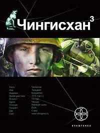 Сергей Волков - Чингисхан 3. Солдат неудачи