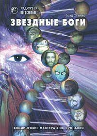 Брэд Стайгер -Звездные Боги. Космические мастера клонирования