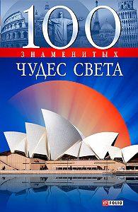 Анна Эдуардовна Ермановская -100 знаменитых чудес света