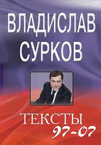 Владислав Сурков -Тексты 97-07