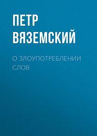 Петр Андреевич Вяземский -О злоупотреблении слов