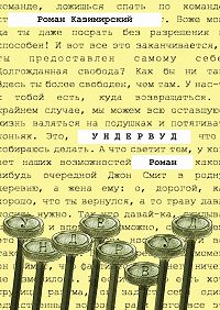Роман Казимирский -Ундервуд