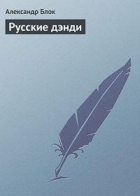 Александр Блок - Русские дэнди