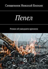 Священник Блохин -Пепел