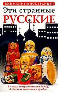 Владимир Ильич Жельвис - Эти странные русские