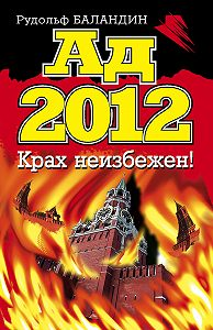 Рудольф Баландин -Ад 2012. Крах неизбежен!