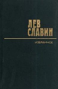 Лев Славин -Наследник