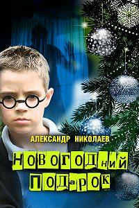 Александр Николаев -Новогодний подарок