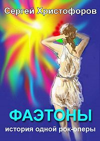 Сергей Христофоров -Фаэтоны