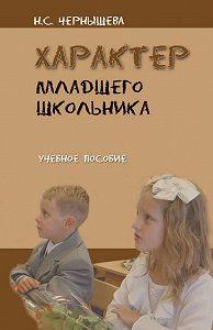 Н. Чернышева -Характер младшего школьника