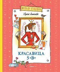 Ирина Алексеевна Антонова -Красавица 5 «В» (сборник)