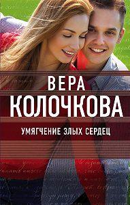 Вера Колочкова -Умягчение злых сердец