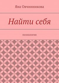 Яна Овчинникова - Найтисебя