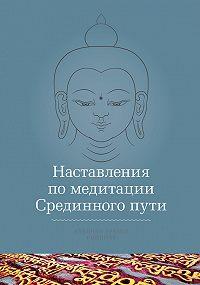 Кхенчен Трангу Ринпоче -Наставления по медитации Срединного пути