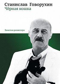 Станислав Говорухин -Чёрная кошка