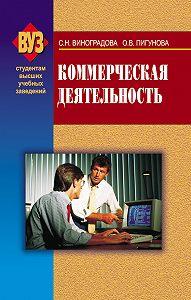 Светлана Виноградова -Коммерческая деятельность