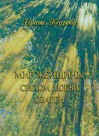Ирина Кедрова - Мир женщины светом любви озарен