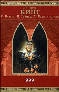 Нил Гейман -Сувениры и сокровища: история одной любви