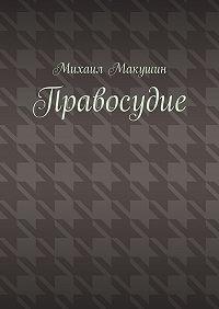 Михаил Макушин - Правосудие