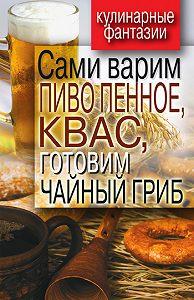 Денис Галимов -Сами варим пиво пенное, квас, готовим чайный гриб