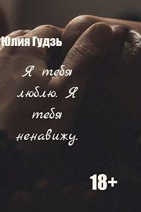 Юлия Гудзь -Я тебя люблю. Я тебя ненавижу