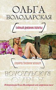 Ольга Володарская -Тайный дневник Лолиты