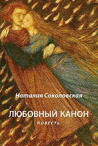 Наталия Соколовская -Любовный канон