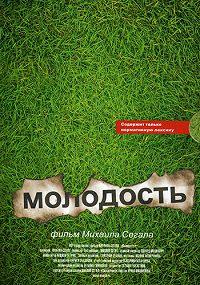 Михаил Сегал -Молодость (сборник)