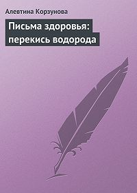 Алевтина Корзунова -Письма здоровья: перекись водорода